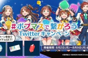 【ポプマス】ハーフアニバキャンペーン第13弾「ポプマスで繋がろう Twitterキャンペーン」開催中!