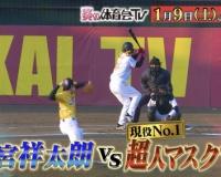 【朗報】来週の体育会TV糸井??