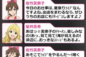 【グリマス】「納涼!アイドル夏祭りin港町」ショートストーリーまとめ