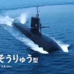 【動画】防衛省 ― 海自「そうりゅう」型潜水艦のPR動画を公開!日本の海を守る!