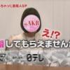 【悲報】来週元AKBが公開プロポーズされる・・・