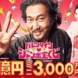 『【売上激減】バレンタインジャンボ宝くじ、1等2億円当選確率は0.000005%しかない究極のギャンブル商品だったwww』の画像