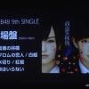 NMB48 9thシングルのタイトル、選抜メンバー発表される!