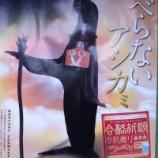『(番外編)すべらないアシカなど・・・京急電鉄の駅広告』の画像