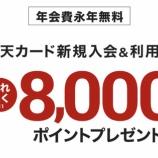 『【締め切り迫る】楽天ポイント8,000円相当プレゼント!楽天カード新規入会&利用でもれなく全員に。』の画像