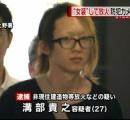 女装して出会い系喫茶に放火 女装メイド喫茶のアルバイトの男(27)逮捕/東京