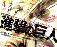 【ARIA版】リヴァイ外伝4話のネタバレです!