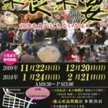 『明日、宮津で食のイベント「楽食楽宴」が開催されます』の画像