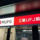 『【値上げ】三菱UFJ銀行がATM手数料値上げへ!現金厨は貧乏になり、キャッシュレス貴族が得をする時代へ。』の画像