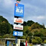 『福井県  道の駅 シーサイド高浜』の画像