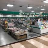 『新部門として書店を始めました!』の画像