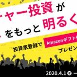 『【4月30日まで】投資家無料登録でAmazonギフト券1,000円分をもれなく全員にプレゼント!』の画像