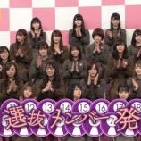 『【乃木坂46】20thシングル『シンクロニシティ』選抜発表!実況まとめ!!』の画像
