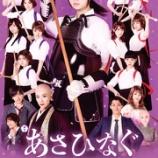 『【乃木坂46】舞台『あさひなぐ』Blu-ray&DVD化決定キタ━━━━(゚∀゚)━━━━!!!』の画像
