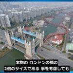 【動画】中国のパクリ建造物トップ10!これが中国のパクリ文化だ! [海外]
