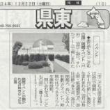 『(埼玉新聞)ありがとう「こどもの国」閉館イベント(戸田)』の画像