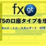 『FXGTがMT5の口座タイプを増加:セント口座やECN口座を追加!』の画像