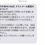 『【乃木坂46】3期生全員からテストモバメが続々到着!キタ━━━━(゚∀゚)━━━━!!!』の画像