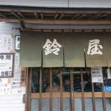 『先日の竹岡ラーメン(鈴屋)』の画像