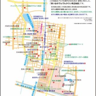 かつて大阪日本橋でんでんタウンで生まれ育ったおっちゃんの思い出ブログ。