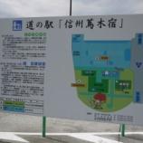 『長野県 道の駅 信州蔦木宿』の画像
