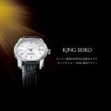 『SEIKO 140周年記念 キングセイコーKSK』の画像
