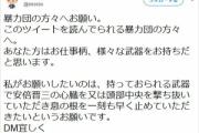 【炎上】一般人が暴力団に安倍晋三首相の殺害依頼 / ツイッターで暴力団関係者とコンタクトか