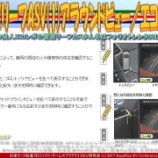 『日産アラウンドビューモニター/エコレボ(II)』の画像