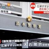 『大石晃也「広瀬すず兄」が逮捕!酒気帯び運転の疑いで【画像】』の画像