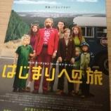 『【映画】家族のロードムービー「はじまりへの旅」』の画像