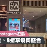 『【香港最新情報】「焼き肉「牛角」、筲箕湾にオープン」』の画像