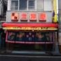 【福岡】 レトロな商店街を歩こう@黄金市場