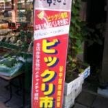 『(番外編)東京・谷中銀座のビックリ市』の画像