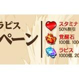『【クリティカ ~天上の騎士団~】スタミナ/覚醒石/ラピス割引キャンペーンのご案内』の画像