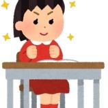 『心理学から見た「子どものやる気の育て方」�』の画像