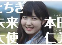 本田仁美出演「とちぎ未来大使 SPECIAL MOVIE」公開!