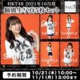 【HKT48】10周年Tシャツ 生写真 オフショットまとめ