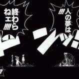 『【ネタバレあり】ワンピース黒ひげの正体は魂3つ説が有力か?ケルベロス説オワタwww』の画像
