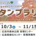ひろしま遊学の森では10/3から「秋のおでかけキャンペーン2020 スタンプラリー」開催。森林公園と広島緑化センターでスタンプを集めてくじ引きに挑戦!