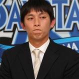 『【野球】DeNA・中畑監督 内藤の戦力外通告を知らされてなかった…球団に事情説明求める』の画像