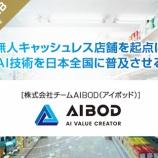 『【PR】未上場企業に投資できるユニコーンから、無人キャッシュレス店舗を起点にAI技術を日本全国に普及させる「チームAIBOD」登場!』の画像