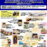 『\1月23日~28日まで/松坂屋富士ギフトショップで『ビズフェア』開催』の画像