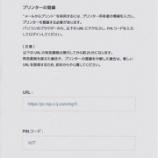 """『Canon """"メールからプリント""""』の画像"""