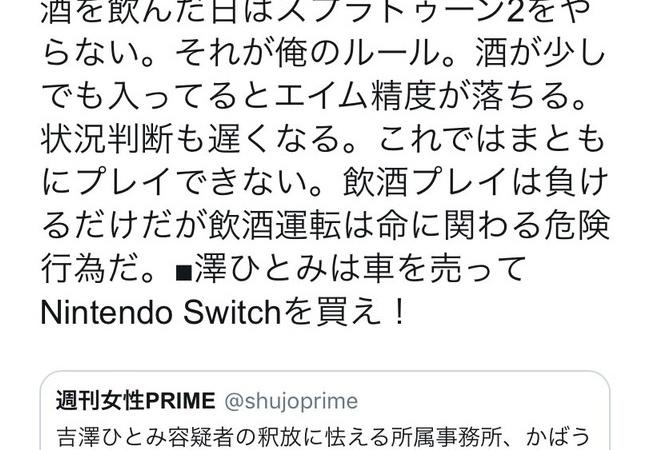 【朗報】テコンダー朴の作者、吉澤ひとみの事件からスプラトゥーンへ繋げる