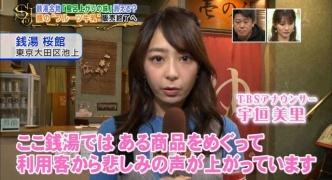 【悲報】宇垣美里アナ、あんまり可愛くなかったことが判明