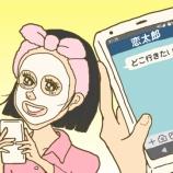 『思い出の詰まった〇〇〜恋の始まりに買うもの何ですか?〜』の画像
