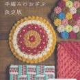 ブティック社発刊「手編みのおざぶ決定版」ブックレビュー後編