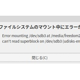 『読み込めなくなったHDDを修復してみる』の画像