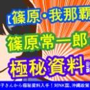 我那覇真子さんから篠原常一郎さんへ渡った情報とは?