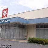『書店「ブックスゴロー」閉店後(足立区・保木間)』の画像